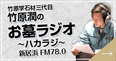 竹原学石材三代目 竹原潤のお墓ラジオ~ハカラジ~ 新居浜FM78.0